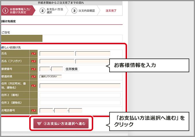 お届け先が違う場合のみ、お届け先情報を入力して次へをクリック