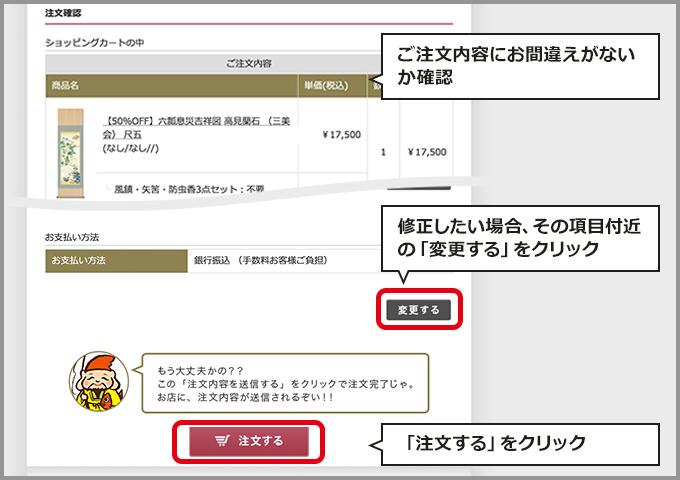 注文内容に間違いがないか確認後、次へをクリック。間違いがある場合は変更ボタンをクリック