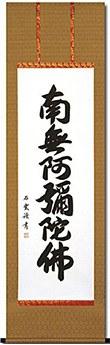 六字名号「南無阿弥陀仏」石雲 尺五【即納品】
