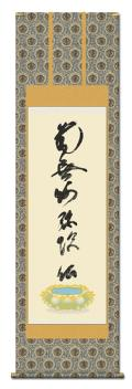 【50%OFF】虎斑の名号(とらふのみょうごう) 蓮如上人 筆(尺五)全品送料無料【特価】