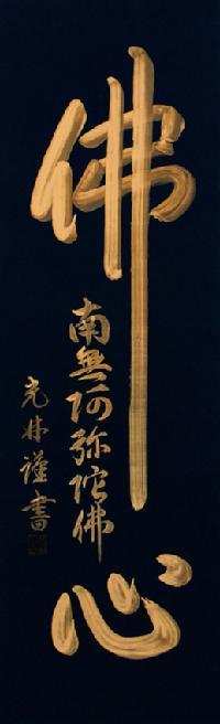 仏心名号 高岡 光林 書道家 (尺五) 肉筆 あ065! 仏心(仏心名号 ...