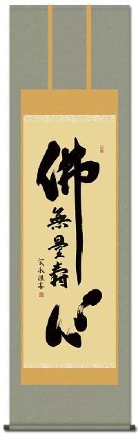 50%OFF】仏心名号 小木曽宗水(...