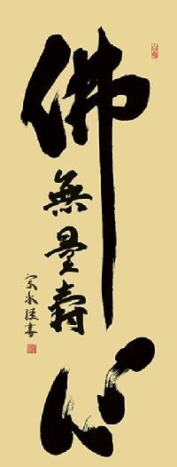 仏心名号 小木曽宗水(尺五)! 仏心(仏心名号) - 掛け軸(掛軸 ...